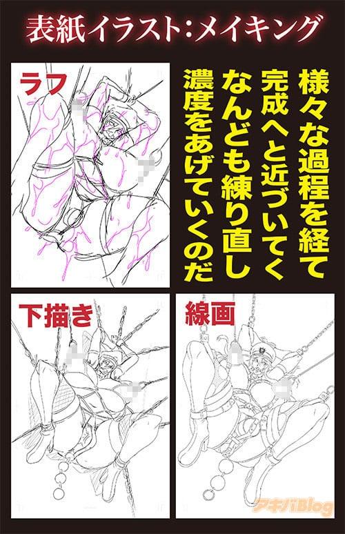 三船誠二郎「狂淫姦獄奇譚」表紙イラストメイキング