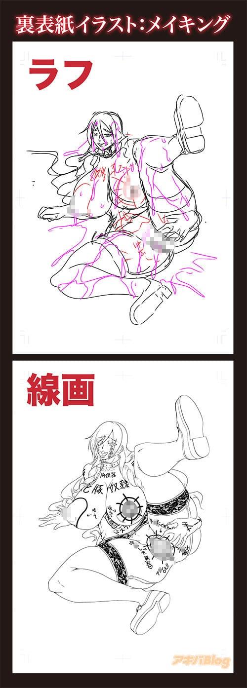 三船誠二郎「狂淫姦獄奇譚」裏表紙イラストメイキング