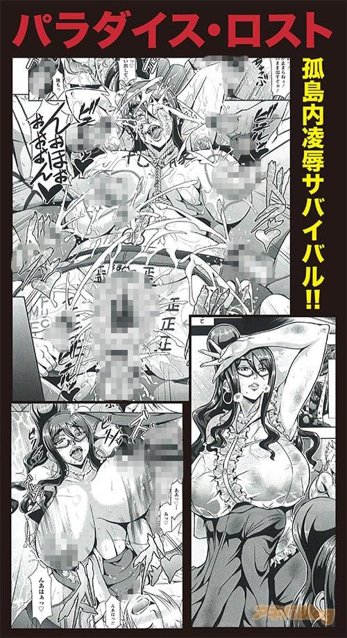 三船誠二郎「狂淫姦獄奇譚」収録作品「パラダイス・ロスト」